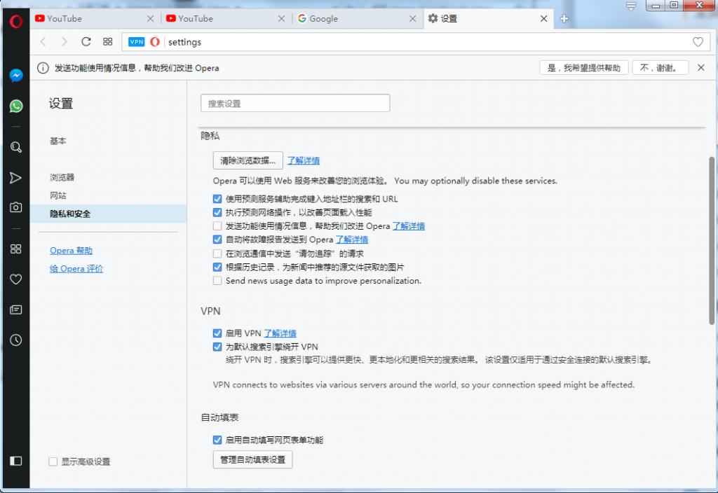 Opera欧朋浏览器63.0.3368.53绿色版