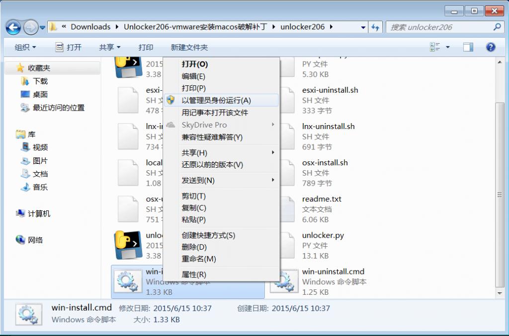VMWare虚拟机安装Apple的Mac OS X系统