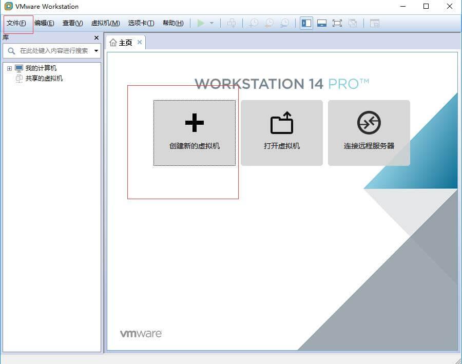 VMware Workstation安装教程