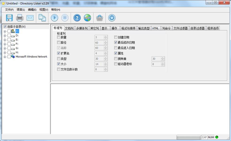 专业文件列表提取工具 Directory Lister Pro 2.29 绿色中文版