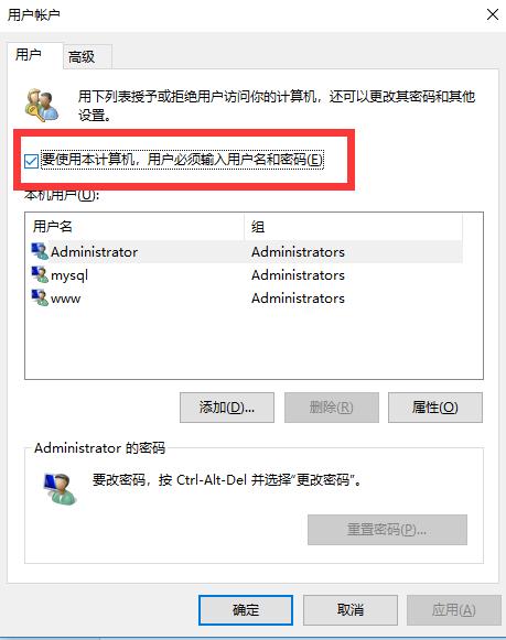 Windows去掉开机密码实现自动登录