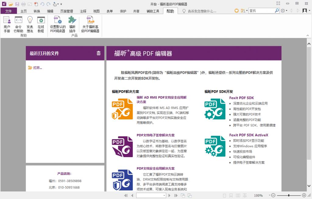 福昕pdf编辑器V9.6.0破解版