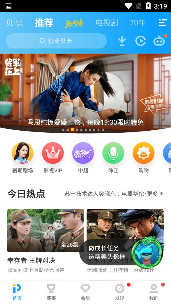 PPTV聚力 v7.8.8去广告/去推送/破解/会员/蓝光版