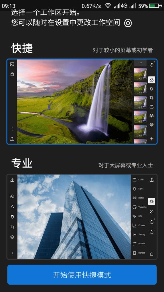 泼辣修图 v6.0.6专业版/强大功能全部解锁