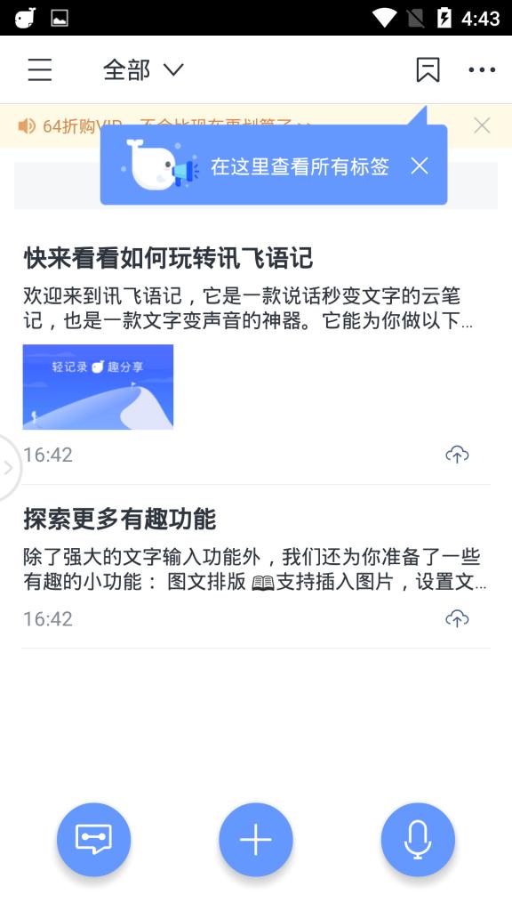 讯飞语记 v4.4直装/解锁/内购/VIP/会员版