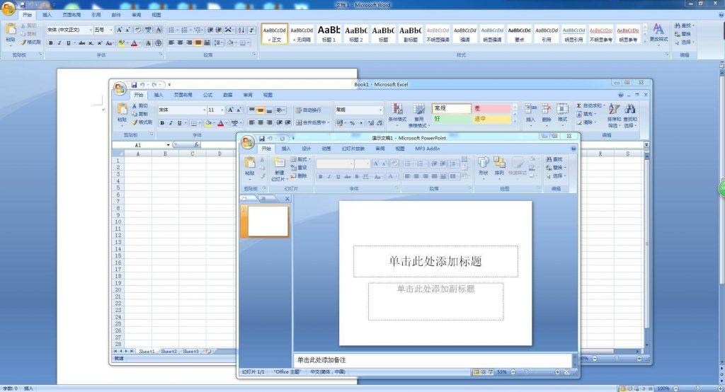 Microsoft Office绿色版