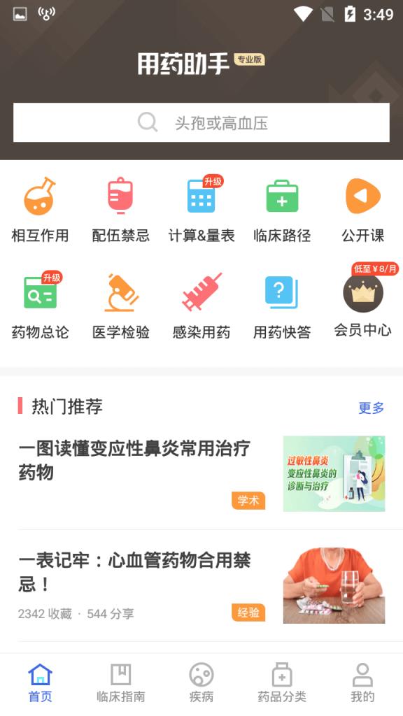 用药助手v10.9去广告去推荐会员破解清爽版