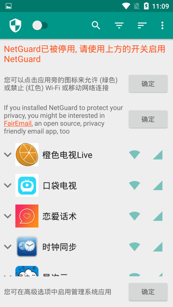 网络护卫 v2.253直装/破解/专业/正式/中文版