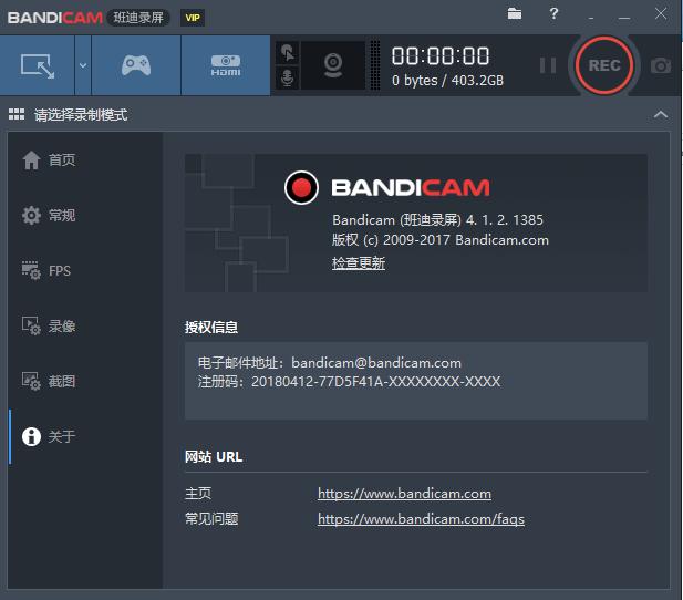 高清视频录制工具Bandicam绿色破解版