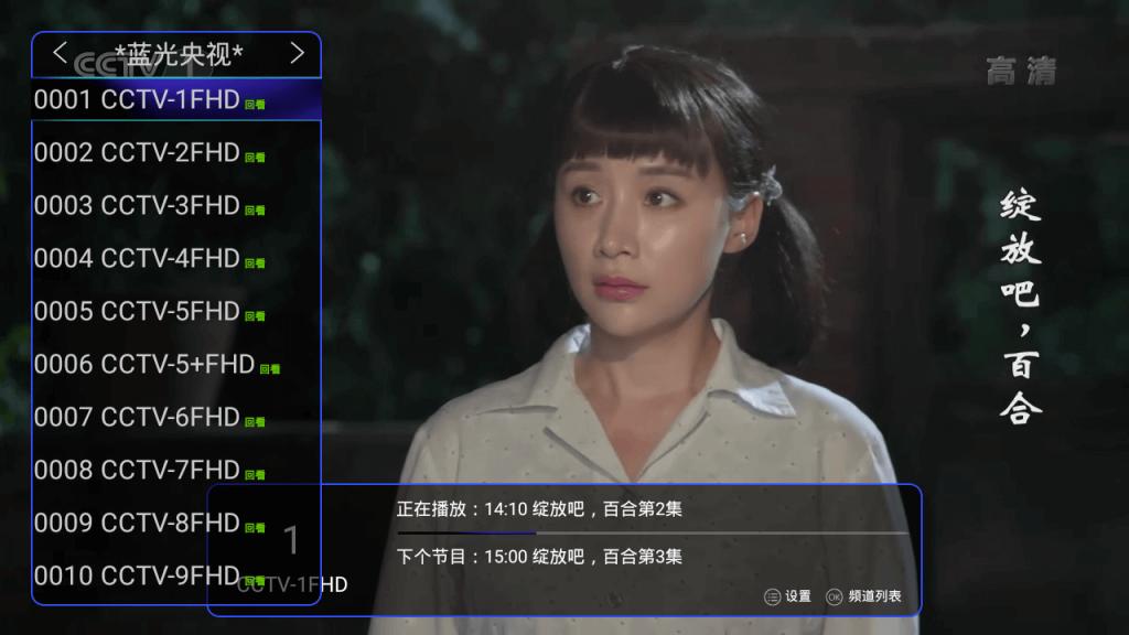 清爽蓝光电视v201910无广告版