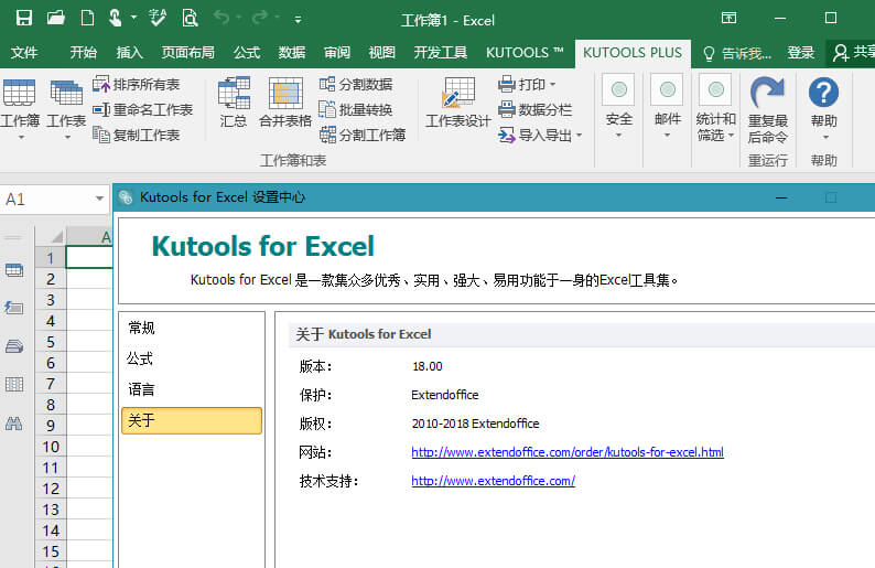 Excel工具箱Kutools For Excel