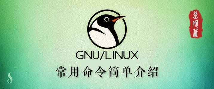 Linux 常用命令简单介绍 —— 基础篇