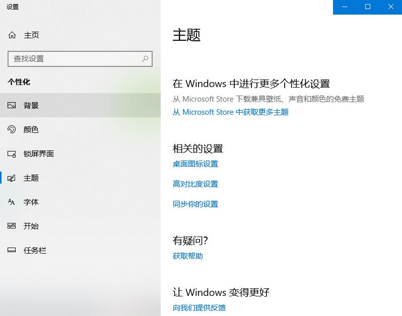 Windows10控制面板