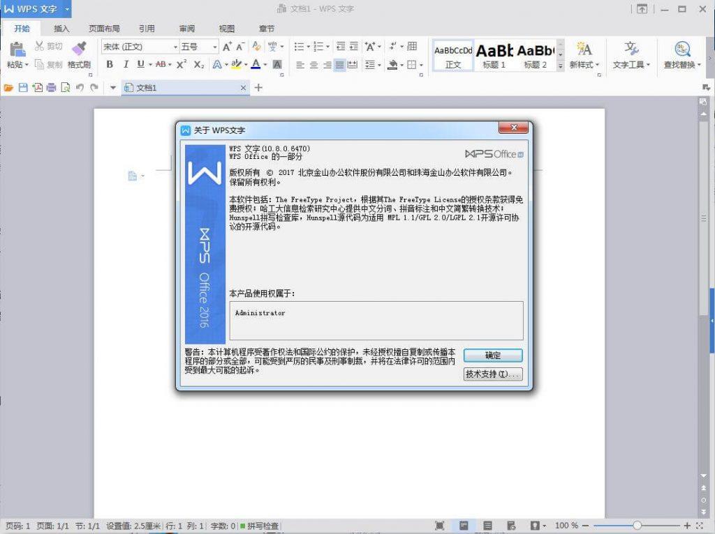 WPS2019「11.8.6.8697」专业增强版+注册码