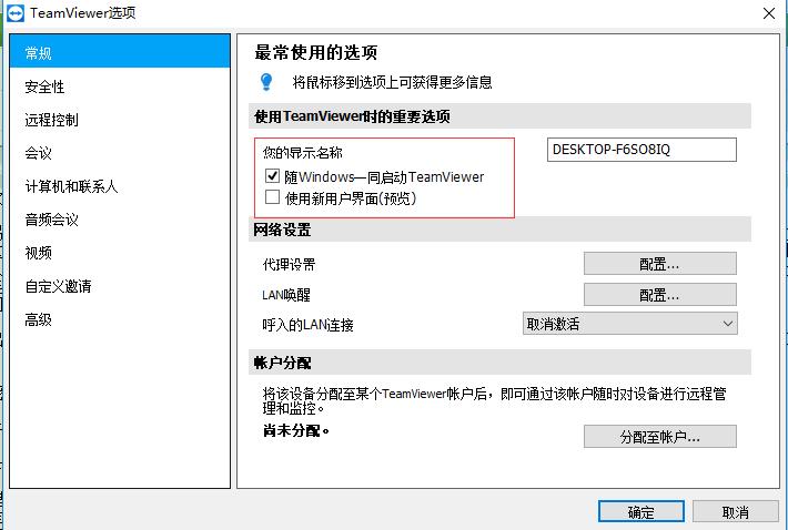 TeamViewer15.6.7.0H破解版(亲测可换ID)