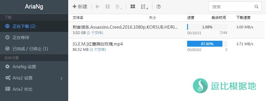 一个支持 离线下载/BT/磁力链接 的Aria2在线管理面板 —— AriaNg