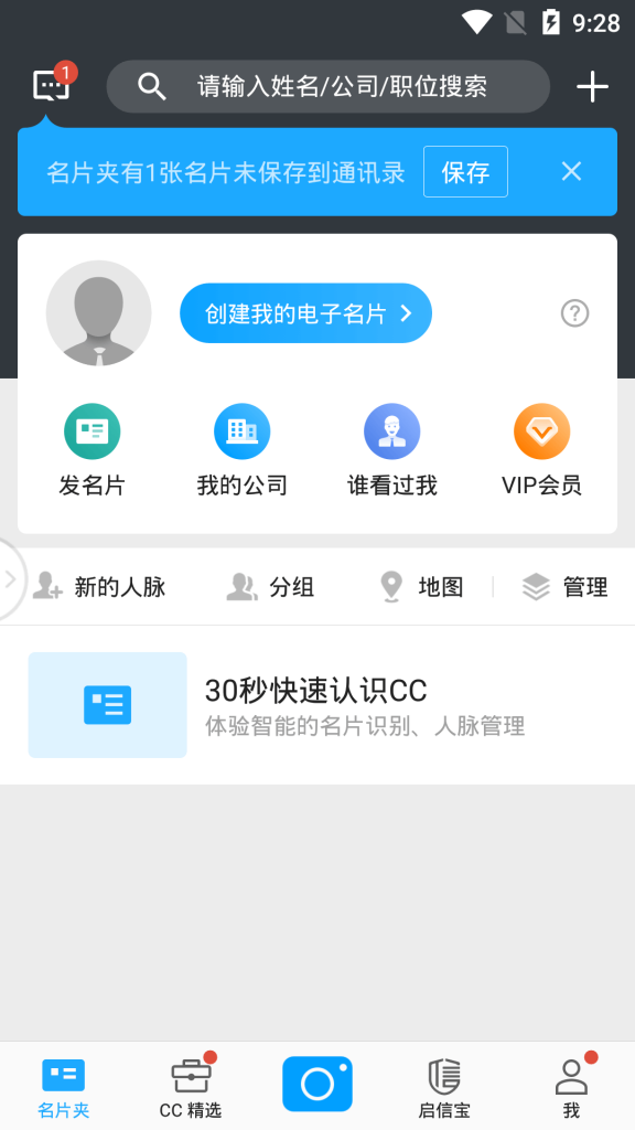 名片全能王 v7.59.0715付费/专业/中文版