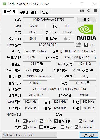 GPU-Z中文版免安装