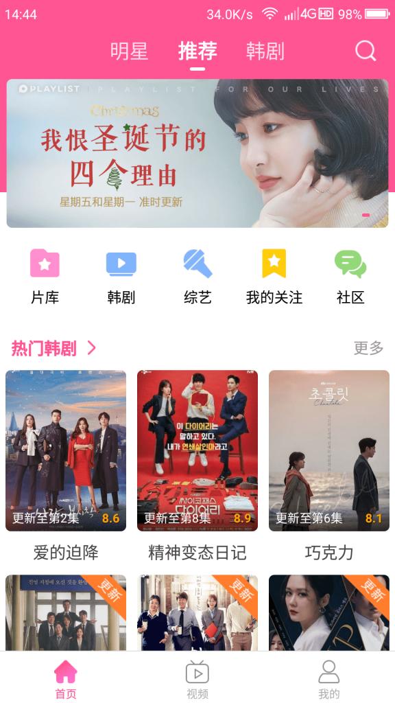 韩剧TV_v4.8去广告版
