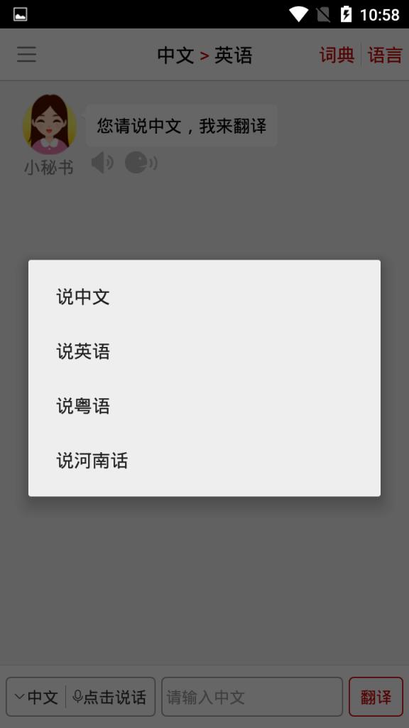 同声翻译超级版V5.0.7精简破解VIP版