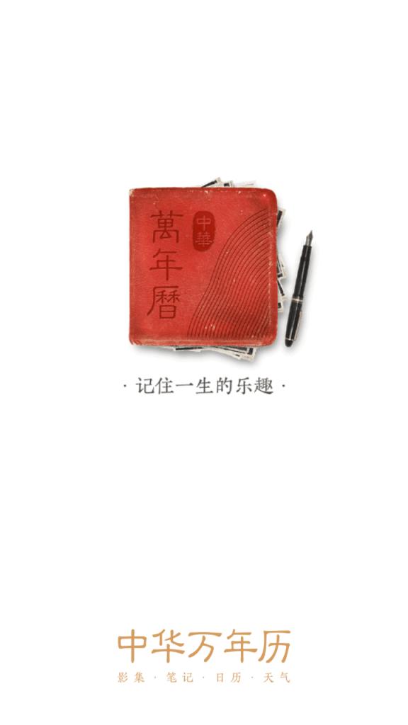 中华万年历V7.9去广告去更新纯净版