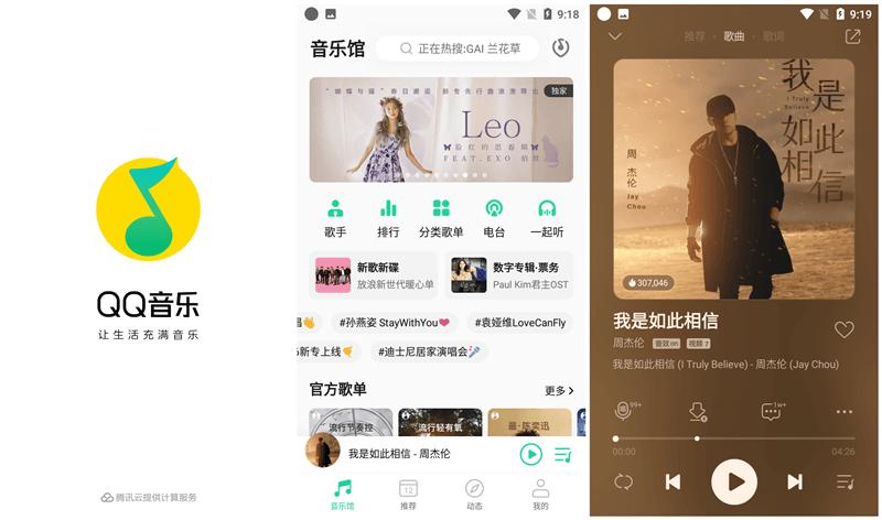 QQ音乐v9.13.0.5去广告版破解DTS音效