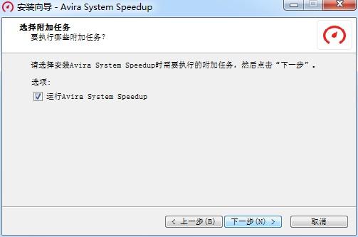 Avira System Speedup小红伞系统优化