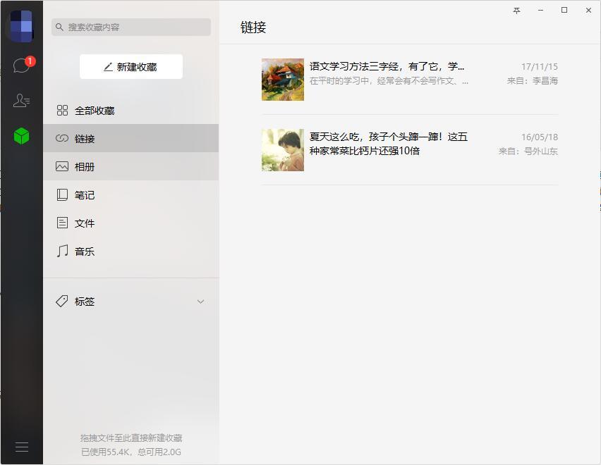 微信2.9.0.123多开防撤回免安装