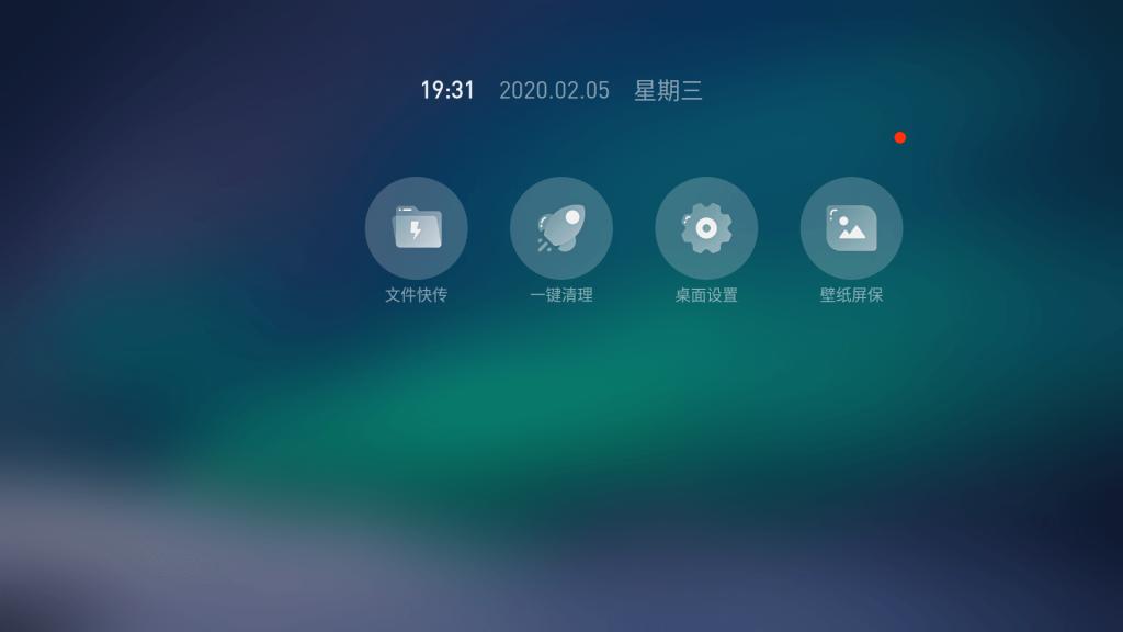 当贝桌面v3.2.7去广告去升级破解版