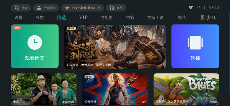 泰捷视频V5.0.92去广告破解版