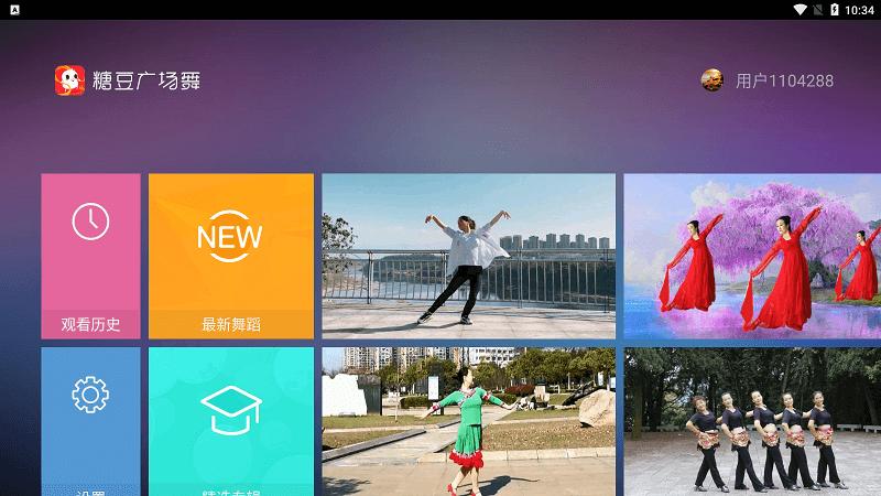 糖豆广场舞2.0.6解锁vip去广告去更新