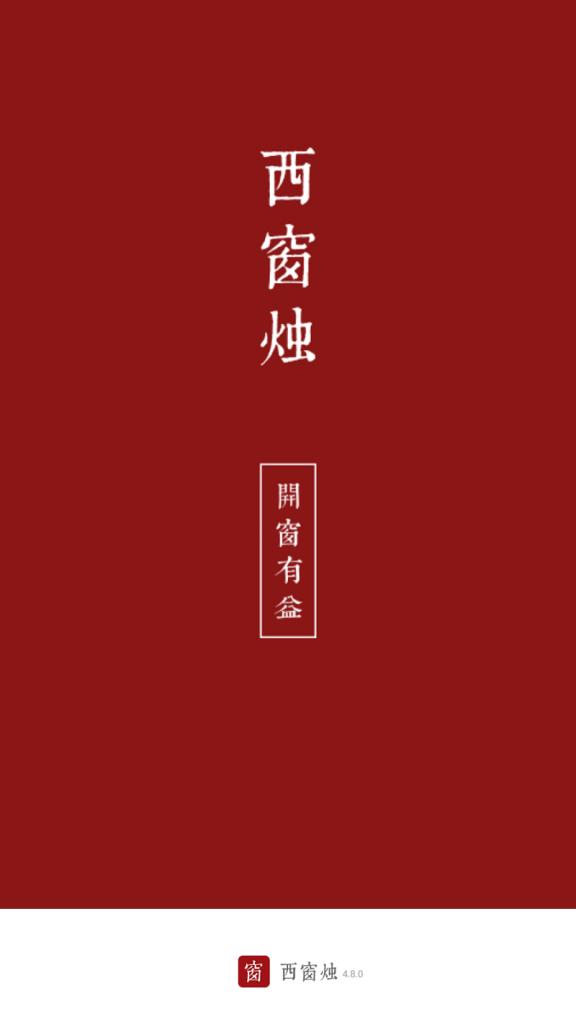 西窗烛 v4.8.0会员破解版 发现传统文化之美