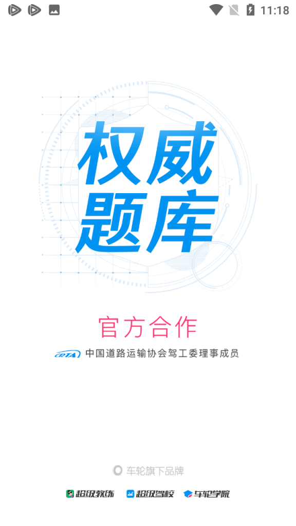 驾考通(原车轮驾考通)v7.7.4修改会员/直装版(需登录)