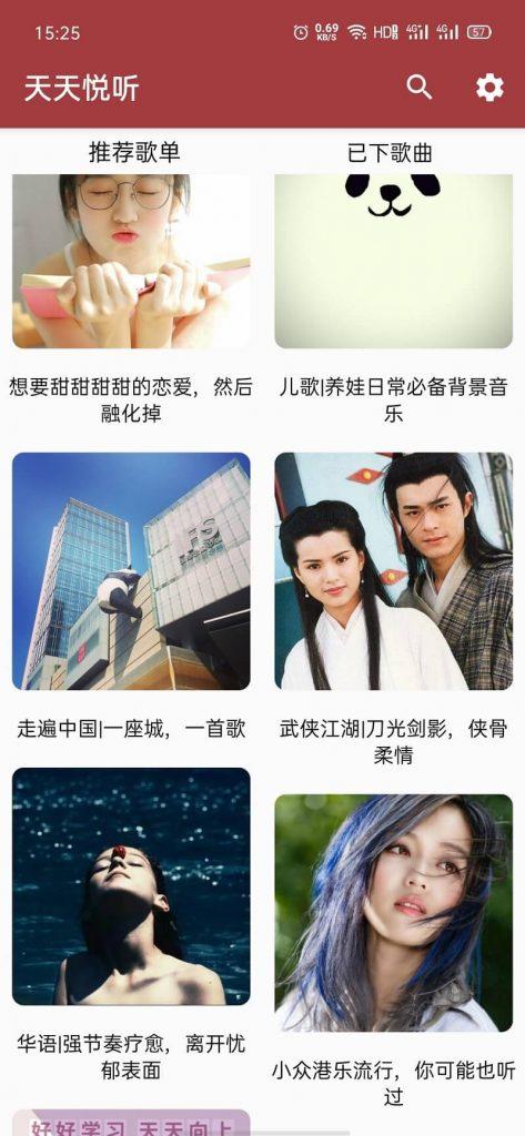 天天悦听v1.6.3官方清爽版