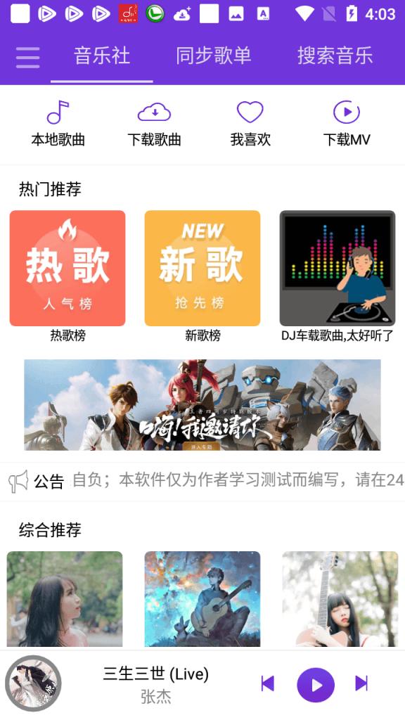 魔音II1.1清爽版