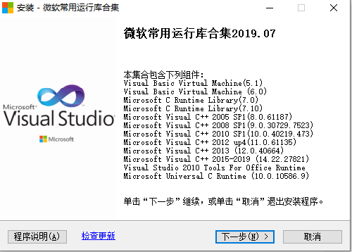微软常用运行库合集 2019.10.19