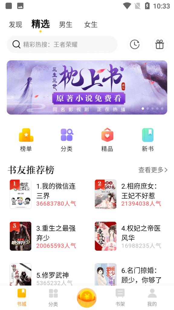 全民小说4.2.2.1解锁vip去广告去更新