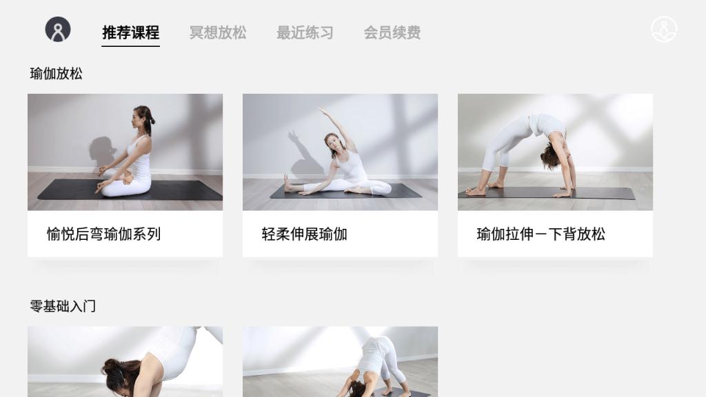 瑜伽TVv1.5.1.5解锁vip会员破解版