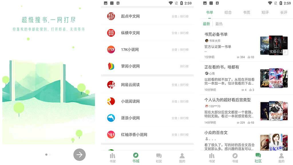 搜书大师v20.7解锁vip会员【登录生效】