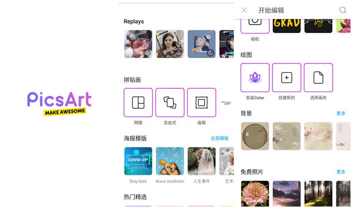 PicsArt14.5.6解锁会员去广告完美去除登录界面版