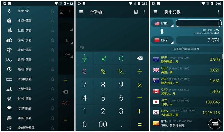 Multi Calculator多功能计算器1.7.2破解高级中文简体版
