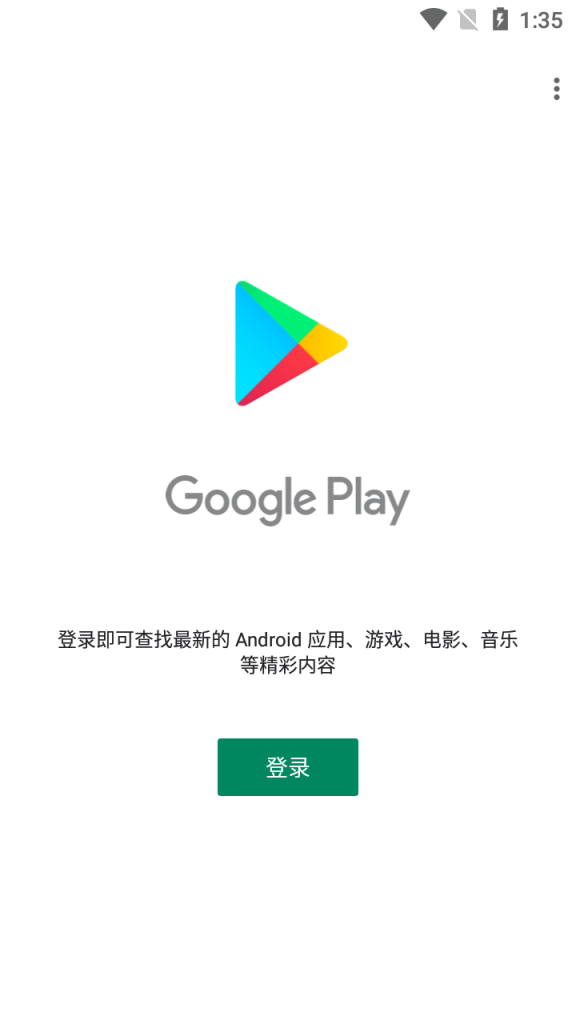 GooglePlay商店19.6.30+GMS服务20.12.15(Android9.0+)