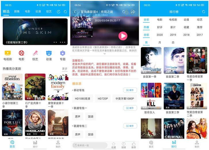 人人美剧TV v2.0.20200119去广告版