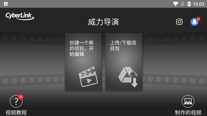 威力导演v6.7.2完整解锁版