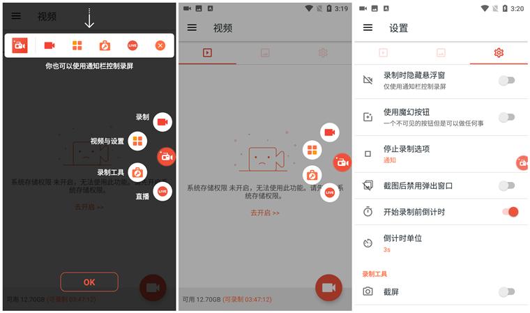 AZ屏幕录制v5.6.5破解中文版