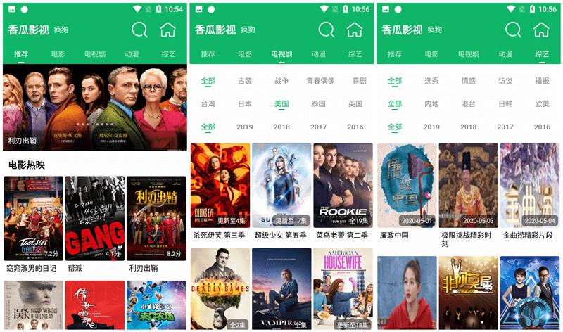 香瓜影视v1.8.0破解版★超多VIP电影