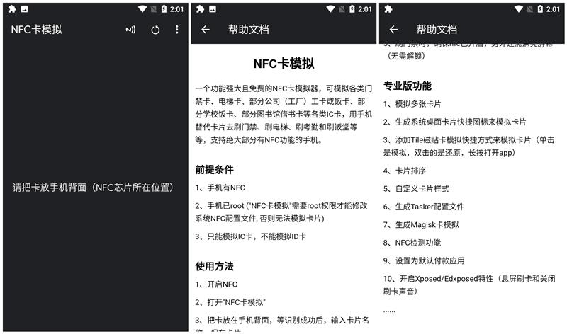 NFC模拟卡v6.0.6付费高级版