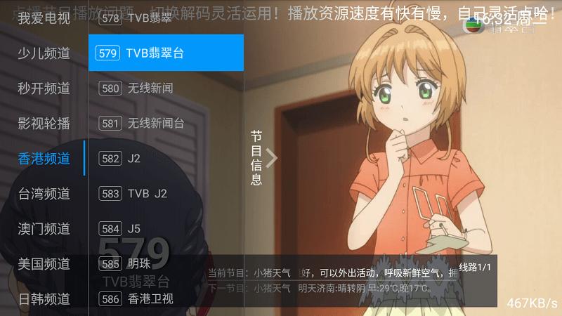 汤圆TV v1.6港/台/美/日/韩/新/马/泰低调使用