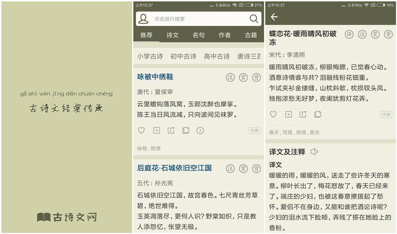古诗文网1.14.0免费版 文人骚客必备app