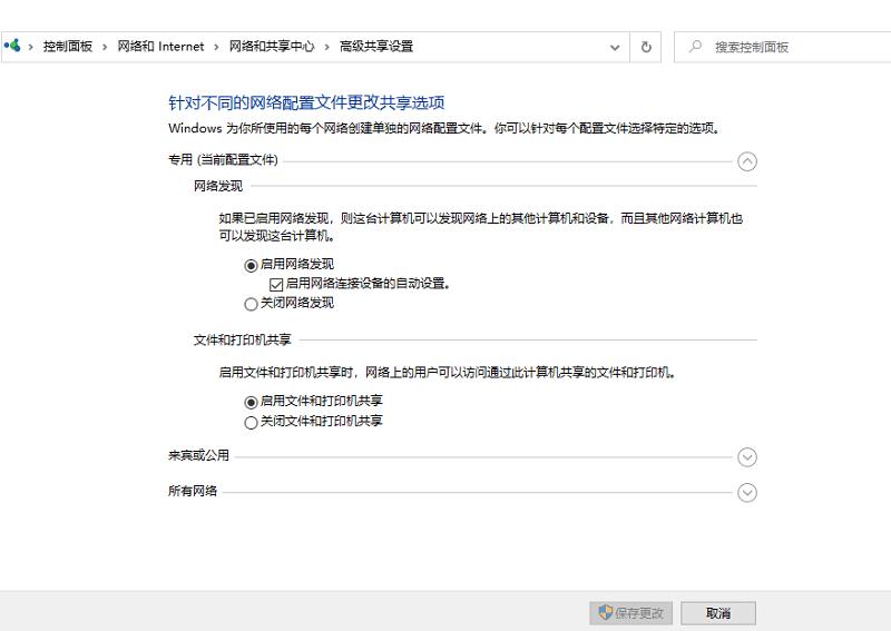 Windows10无法连接共享打印机